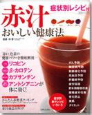 赤汁おいしい健康法