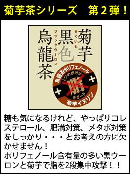 菊芋黒色烏龍茶