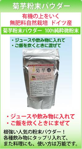 菊芋粉末パウダー