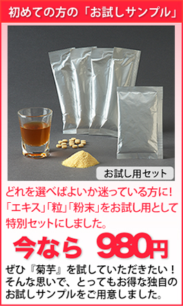 菊芋お試しサンプル