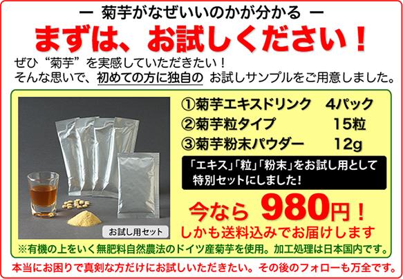 菊芋お試しサンプル「菊芋エキスドリンク」8包