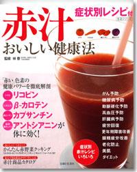 主婦と生活社 『赤汁 おいしい健康法 症状別レシピ付き』