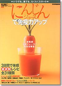 別冊家庭画報 「にんじんジュースで免疫力アップ」