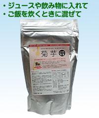 菊芋粉末パウダー100%純粋微粉末