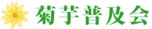 菊芋普及会