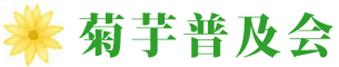 イヌリンで菊芋製品を選ぶなら|菊芋普及会